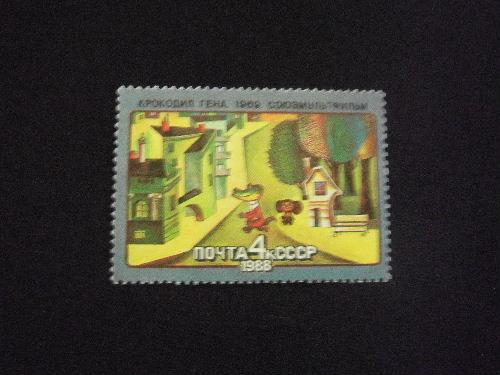 ロシアの切手~チェブとゲーナ