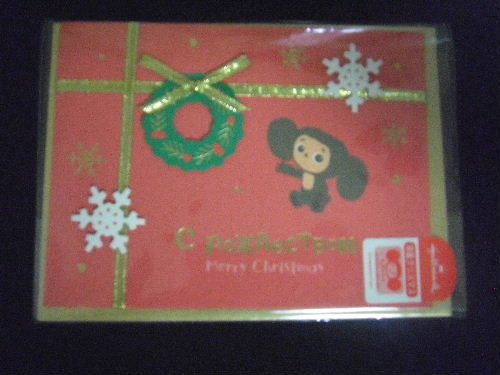 チェブラーシカ 洋風クリスマス カード