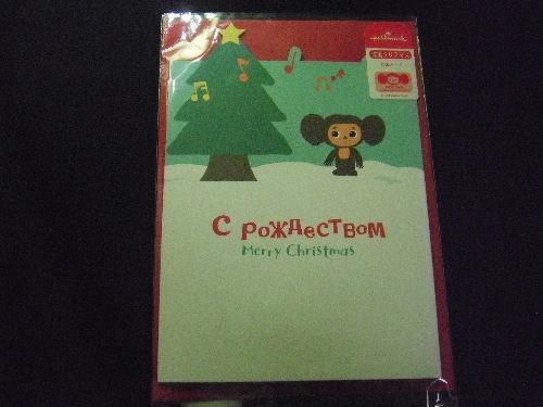チェブラーシカ 立体カード 洋風クリスマス