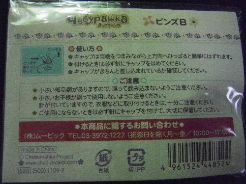 2009_0116_063307.JPG