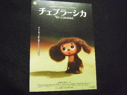 チェブラーシカ 映画公開 ポストカード~三鷹の森ジブリ美術館