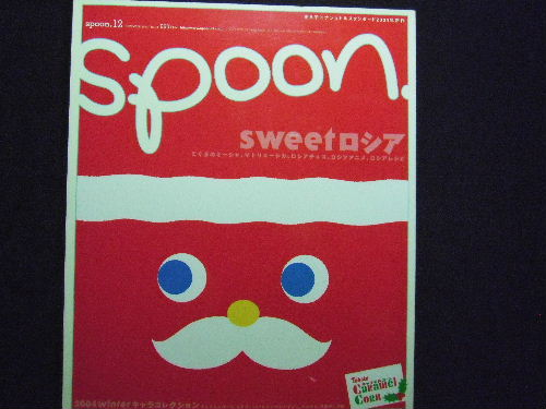 spoon sweetロシア~こぐまのミーシャ、マトリョーシカ etc