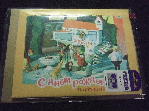 チェブラーシカ 誕生お祝い 立体カード~友達の家