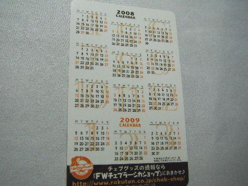 2009_0208_224120.JPG