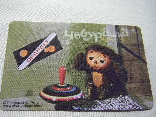 チェブラーシカ カレンダー カード 2008~2009 その2