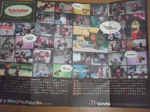 チェブラーシカ カレンダー ポスター 2002年