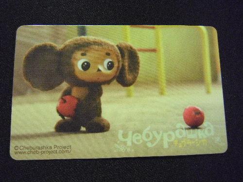 チェブラーシカ カレンダー カード 2009 その2