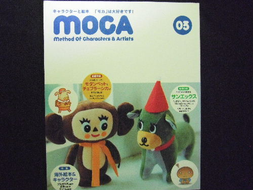 MOCA 03~キャラクターと絵本