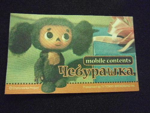 mobile contents こんにちは!チェブラーシカ 宣伝カード