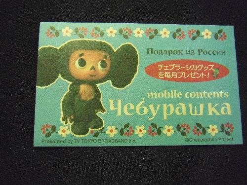 チェブラーシカ 宣伝カード