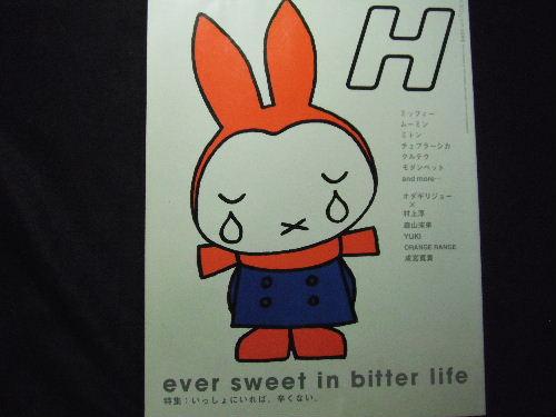 雑誌 H(エイチ)キャラクター特集