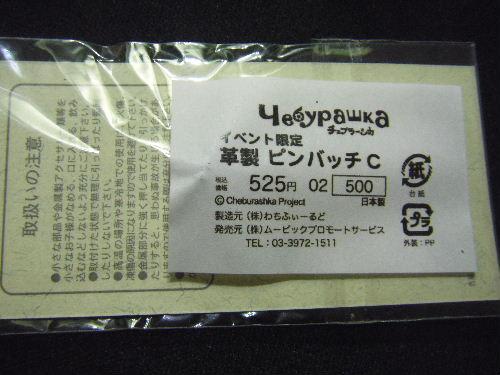 2009_0307_022926.JPG