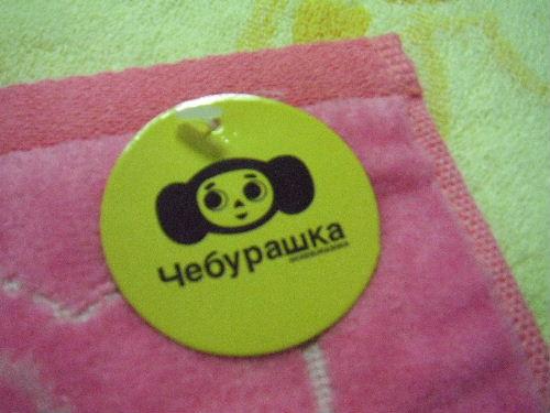 2009_0308_025220.JPG