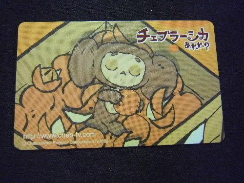 チェブラーシカ カレンダーカード 2010 その2