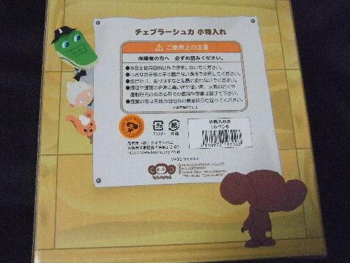 2010_08220020.JPG