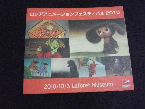 ロシアアニメーションフェスティバル 2010 見開きチラシ