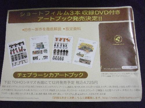 チェブラーシカ アートブック~ショートフィルム3本収録DVD付