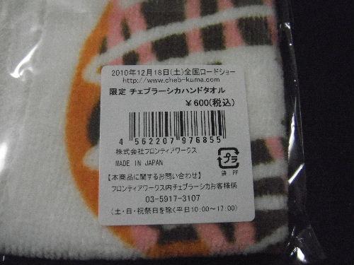 2010_11250003.JPG