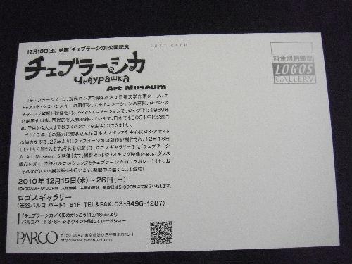 2010_12200015.JPG