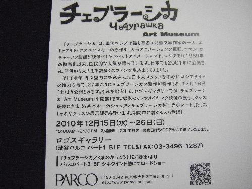 2010_12200016.JPG
