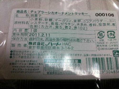2011_0105_084453.JPG