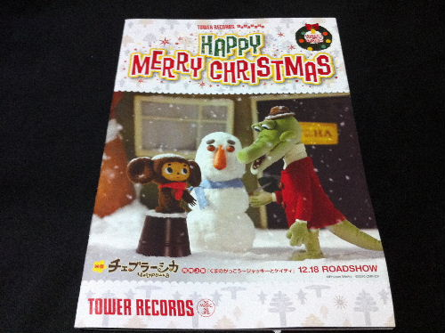 TOWER RECORDS HAPPY MERRY CHRISTMAS 冊子
