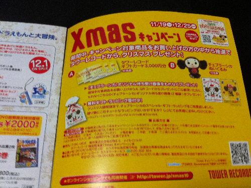 2011_0106_102152.JPG