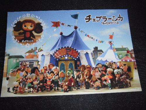 チェブラーシカ ポストカード 2010 映画公開宣伝用