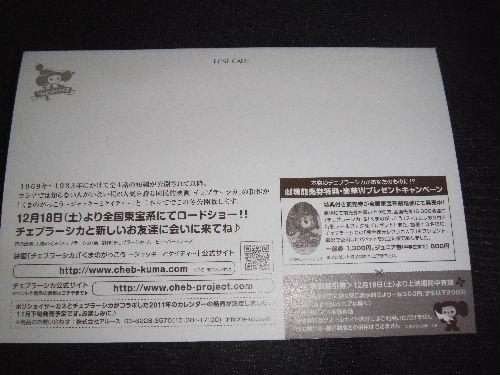 2011_0117_030241.JPG