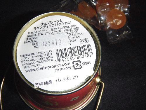 2011_0126_094008.JPG