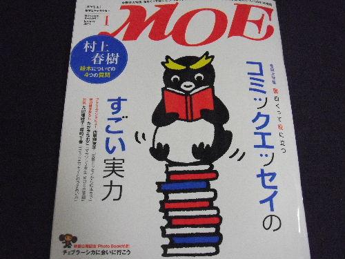 月刊モエ MOE 2011年1月号 映画公開記念 Photo Book付き