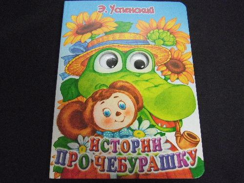 チェブラーシカ 目が動くロシアの絵本