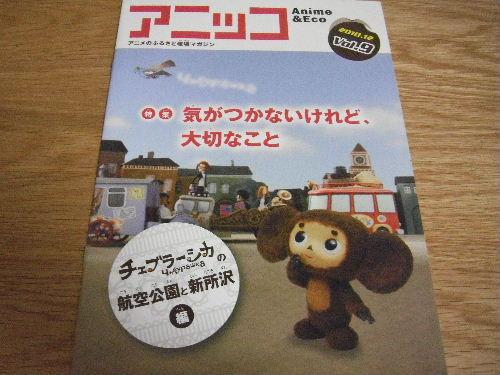 アニッコ vol.9 ~Anime&Eco