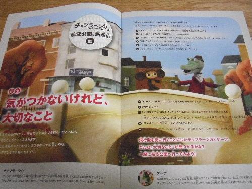 2011_0407_092136.JPG
