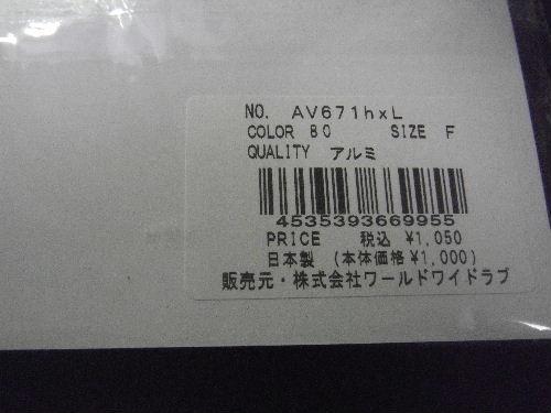 2011_0506_091212.JPG