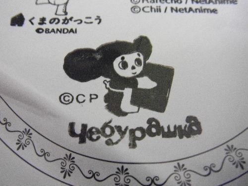2011_0617_112541.JPG