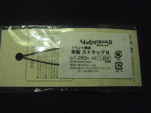 2011_0920_112800.JPG