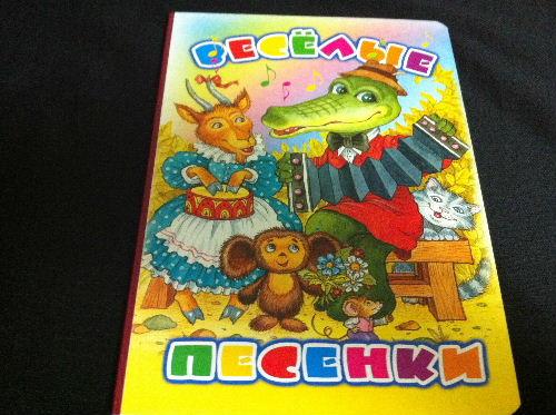 チェブラーシカ ロシアの絵本